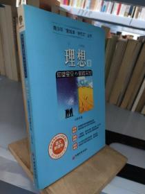 """青少年""""爱阅读 学作文""""丛书——理想卷:仰望星空与脚踏实地"""