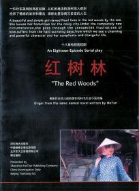 红树林,莫言1988年根据真实案例构思创作的长篇小说。 小说描写了一位朴实美丽的渔家姑娘珍珠从红树林边的渔村闯入现代化都市,经历了迷茫而凄楚的人生,终于昂起头,勇敢地迎接生活的挑战的故事。《红树林》是1999年在中国大陆播出的电视剧,由高今执导,冯国庆、李凤绪等领衔主演。这是莫言根据真实案例构思创作的一部既生动抒情又具有现实震撼力的新作。