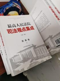 最高人民法院司法观点集成 第三版(民事卷)(4)