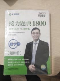 文都教育汤家凤2020考研数学接力题典1800数学三