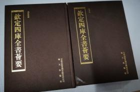 钦定四库全书荟要 ( 集部  别集类 )381 .384(2册合售)