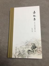 嘉瓠集:近代画苑馨香录(作者签名钤印毛边本)
