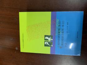 《〈政治经济学批判〉导言》与《〈政治经济学批判〉序言》导读