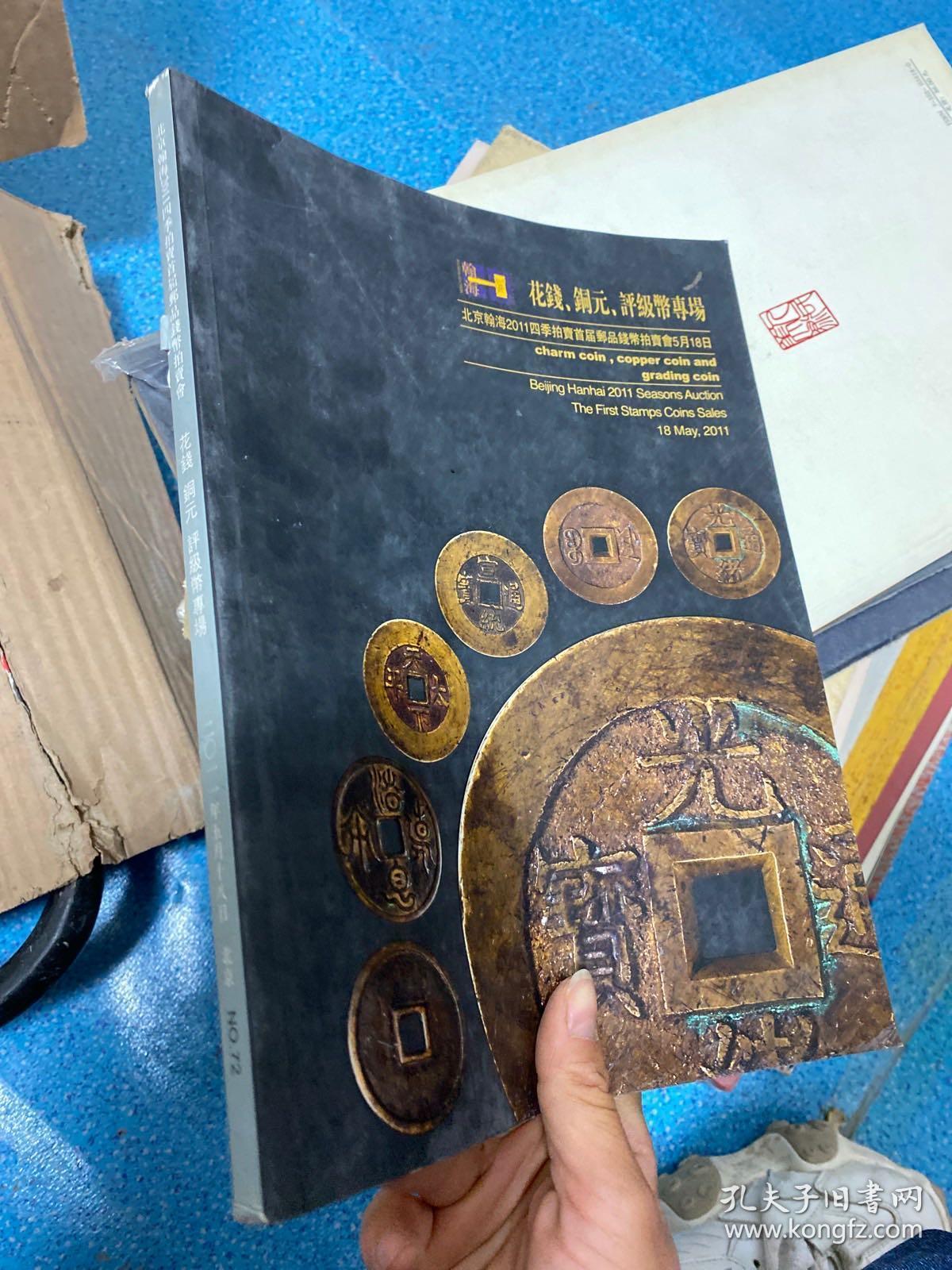 北京瀚海2011拍卖目录【花钱.铜元.评级币专场】