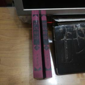 世說新語 全二冊 印影本 1999年2月出版 一版一次