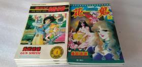 卡通漫画 美少女枪神1-5 共计5本合售 私藏品好