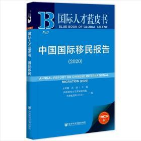 正版 国际人才蓝皮书 中国国际移民报告2020 王辉耀 苗绿 主编 社科文献 9787520179164