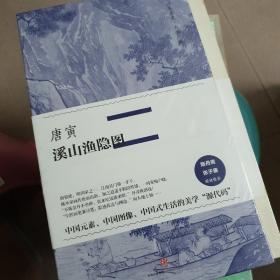 中国美术史·大师原典系列 唐寅·溪山渔隐图