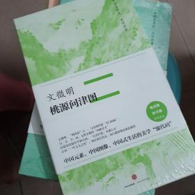 中国美术史·大师原典系列 文征明·桃源问津图