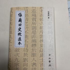 张尔田史微汇本 中西书局