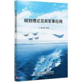 规划理论及其军事应用
