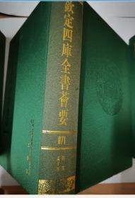 钦定四库全书荟要 ( 经部  孟子类 )071