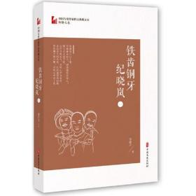 中国专业作家作品典藏文库:铁齿铜牙纪晓岚(一)