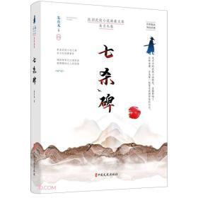 七杀碑(民国武侠小说典藏文库·朱贞木卷)