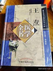 王焘医学全书—唐宋金元名医全书大成