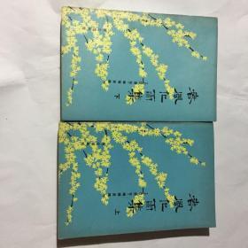 春风化雨集(上下共2册)
