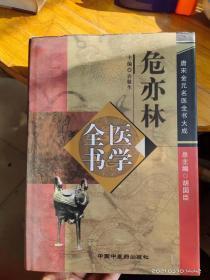 危亦林医学全书:唐宋金元名医全书大成