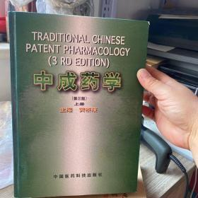中成药学第三版上下册