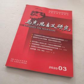 马克思主义研究 2020年3期