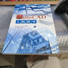 AutoCAD上机指导
