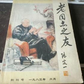 老同志之友 1983.6月【创刊号】