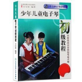 正版书籍 电子琴 儿童 初学琴谱 附二维码 少年儿童电子琴初级教