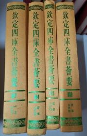 钦定四库全书荟要 ( 经部  小学类 )082 .084 . 085 . 086  (4册合售)