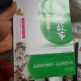 中国历史故事三国志故事