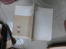 经法 马王堆汉墓帛书