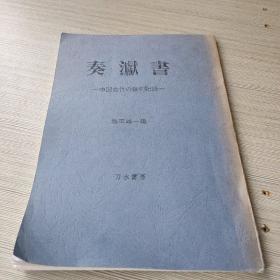 奏谳书 ー中国古代的裁判记录