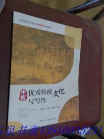 中国优秀传统文化与写作 北京工业