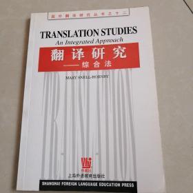 翻译研究_综合法