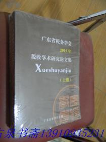 广东省税务学会 2015年税收学术研究论文集(上下册)