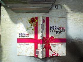 妈妈送给青春期女儿的书..