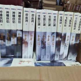 金庸作品集(全三十六册)新修版
