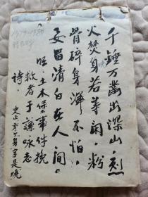 上海老人参加过七九年国庆三十周年座谈会,1979-1980年诗词毛笔手稿1册附1张,书法极其漂亮,时年63岁