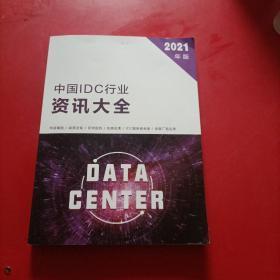 中国IDC行业资讯大全2021年版