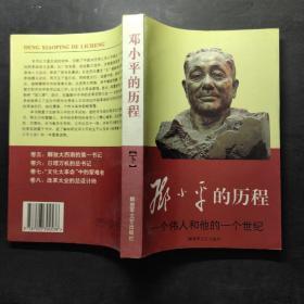 邓小平的历程(下)