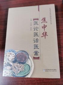焦中华医论医话医案(未拆封)