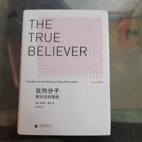狂热分子 群众运动圣经