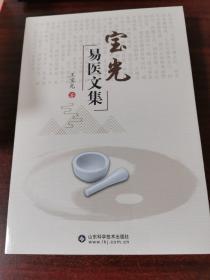 宝光易医文集(未拆封)