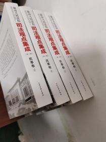 最高人民法院司法观点集成 第三版(民事卷)2