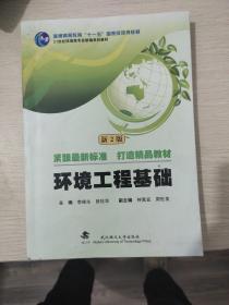 环境工程基础(第2版)