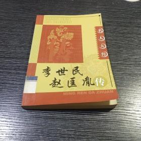 李世民赵匡胤传