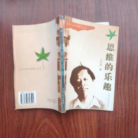 思维的乐趣:当代作家学者散文丛书