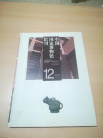中国国家博物馆馆刊 2013年12月总第125期