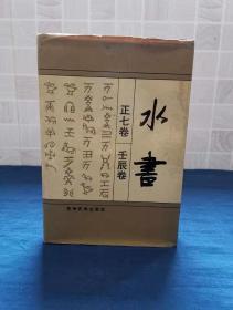 水书:正七卷 壬辰卷 精装护封  一版一印