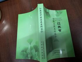 江苏省中医名医名科简介
