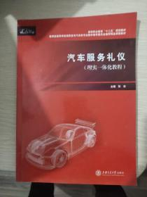 汽车服务礼仪(理实一体化教程)
