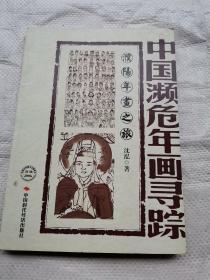 中国濒危年画寻踪:濮阳年画之旅
